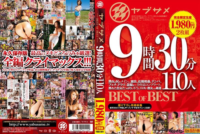 [YBB-001] ヤブサメ BEST OF BEST 9時間30分 110人 映天 日本成人片库-第1张