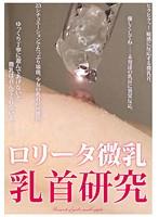 「ロ●ータ微乳 乳首研究」のパッケージ画像