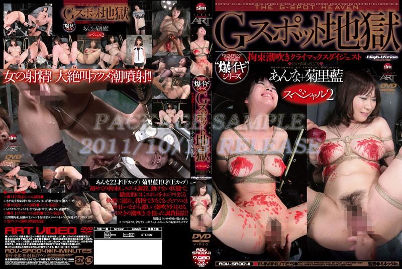 43advsr0041pl ADVSR 0041 Ai Kikuzato   G Spot's Hell Special