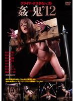 「クライマックスダイジェスト 姦鬼 '12」のパッケージ画像