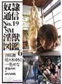 �����̿� No.19��SM��ÿ� 6
