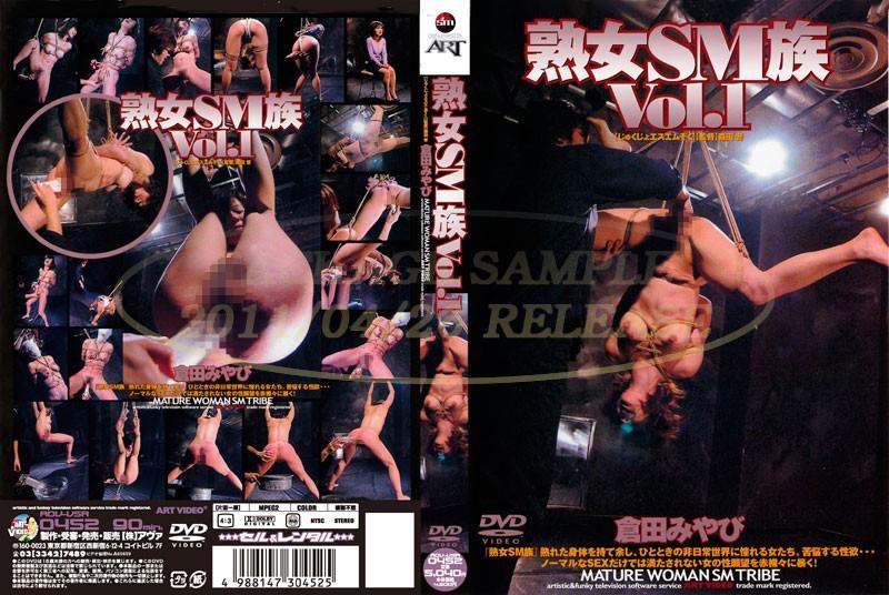 [ADVVSR-0452] 熟女SM族 Vol.1 倉田みやび