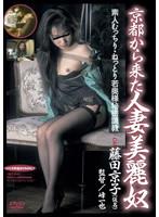 京都から来た人妻美麗奴 藤田京子(仮名)