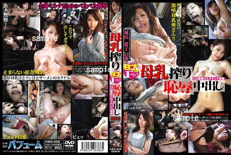 HBS-005 87cm F Cup Milk Squeezed Out Of Shame - Married Woman, Breast Milk
