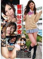 制服奴隷少女 ゆい(18歳)