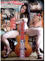 RBE-001 - Nasty Legs Erotic List Mari Hayama