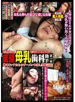 「変態母乳歯科助手 第一章」のパッケージ画像