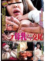母乳ママの交尾 三上杏奈27歳