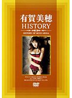 「有賀美穂 HISTORY」のパッケージ画像