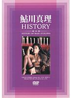 「鮎川真理 HISTORY」のパッケージ画像