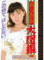 坂上真琴 (さかがみまこと / Sakagami Makoto) AV女優 DMMアダルト