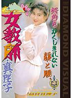 「女教師・真理子 高倉真理子」のパッケージ画像