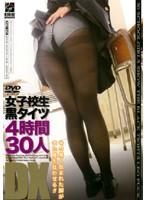 「女子校生黒タイツ 4時間30人 DX」のパッケージ画像