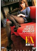 「WITH パンティーストッキングEX 長澤リカ」のパッケージ画像