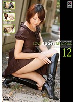 「LOVE BOOTS DELICIOUS 12」のパッケージ画像