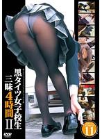 「黒タイツ女子校生三昧 4時間2」のパッケージ画像