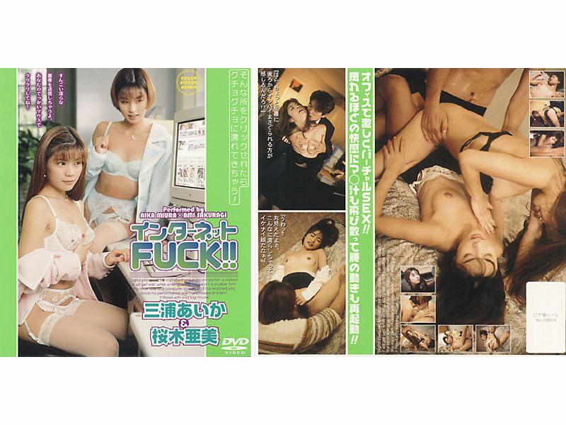 46tbd033pl インターネットFUCK!! 三浦あいか&桜木亜美