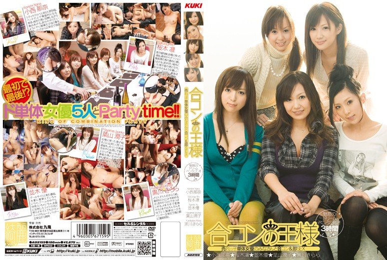 [ADZ-159]  SEX   Gokon Immediately And Everyone Of The King Of The Hottest Actress Alone Gokon
