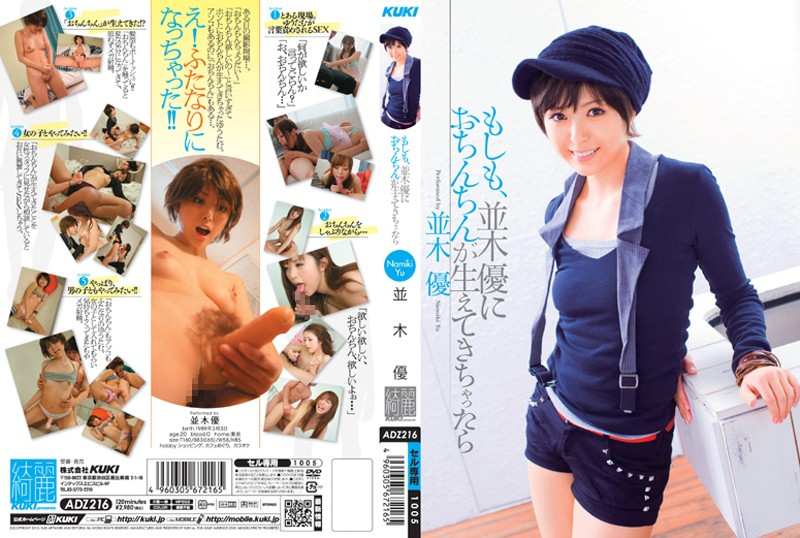 ADZ-216 If, Yu Namiki Dick Grow A Tail If I Come To Yu Namiki