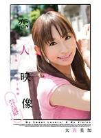 ADZ-232 Oosawa Mika - Lover Video