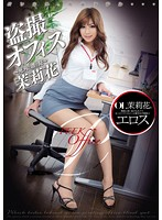 ADZ-234 The Trap Hidden In The Blind Spot ~ ~ Marika Office Voyeur-177039