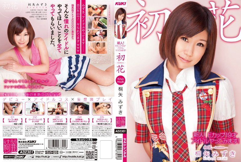 47adz301pl ADZ 301 Mizuki Kiriya   Newcomer! We're Giving a 19 Year Old E Cup Idol a Shot At the Industry! First Flower