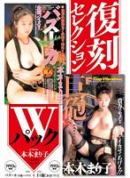【新作】復刻セレクション Wパック バズーカ[全篇パイズリ]&巨砲[おおづつ] 本木まりこ
