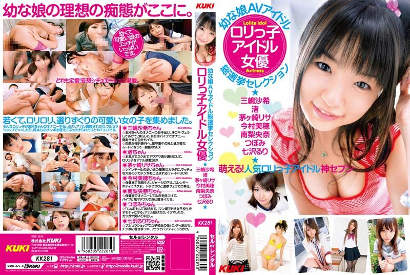 KK-281 - Imamura Miho