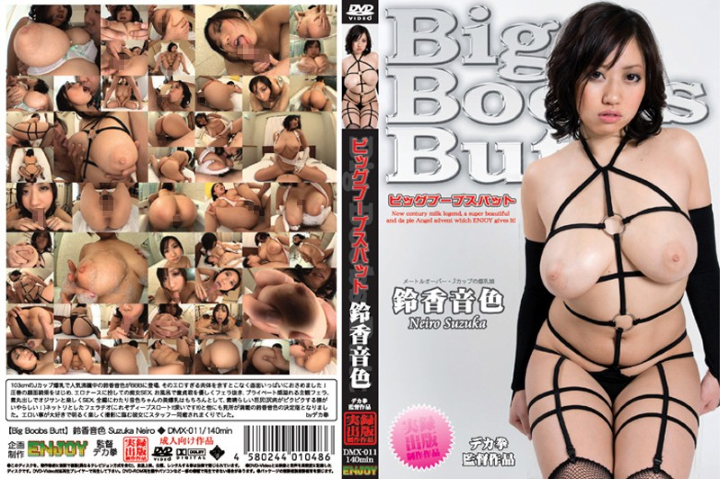 Suzuka Tone BBB Big Butt Bubusu