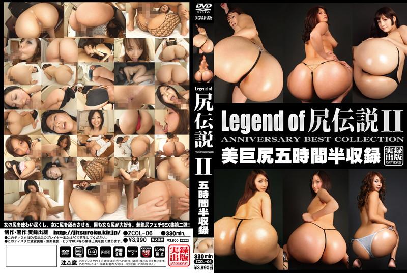 Legend of 尻伝説 2 美巨尻五時間半収録