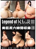 「Legend of 尻伝説 3 美巨尻六時間収録」のパッケージ画像