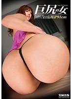 「巨尻の女 Hip91cm 葉月奈穂」のパッケージ画像