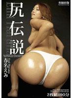 Image ZSD-42 Emi Haruna Legendary Ass