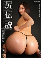 ZSD-52 Karen Tojo Legendary Ass-185232