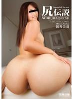 「尻伝説 朝香美羽」のパッケージ画像
