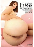 「巨尻姫 南セイラ」のパッケージ画像