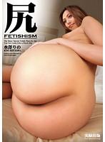 「尻FETISHISM 水澤りの」のパッケージ画像