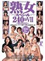 熟女スペシャル240分 7