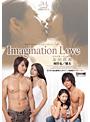 Imagination Love ͧ�Ŀ���