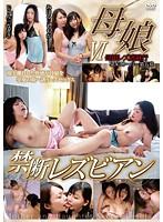 RANJV-038 Forbidden Lesbian Mother And Daughter VI