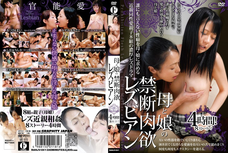 [RANJV-041] 母と娘の禁断肉欲レズビアン 4時間!8ストーリー!