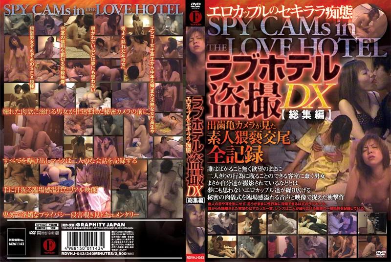 [RDVHJ-043] ラブホテル盗撮DX グラフィティジャパン