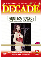 DECADE EX 24 風間ゆみ・寿綾乃