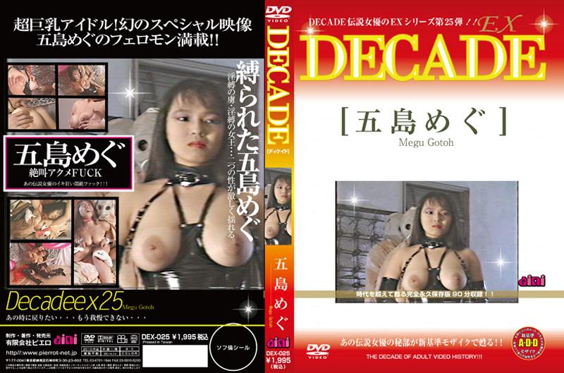 DECADE EX 25 五島めぐ SP