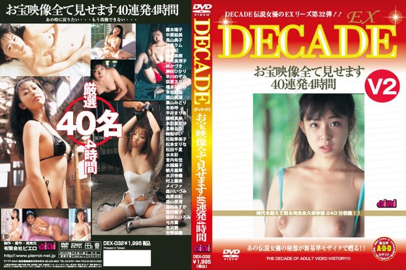 [DEX-032] DECADE EX 32 お宝映像全て見せます 40連発4時間 VOL.2 ピエロ 卑弥呼 葉山みどり