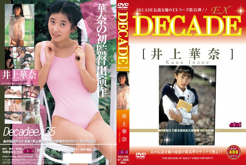 [DEX-035] DECADE EX 35 井上可菜(井上華菜) 小沢奈美