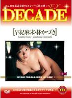 DECADE EX 37 早紀麻未 林かづき