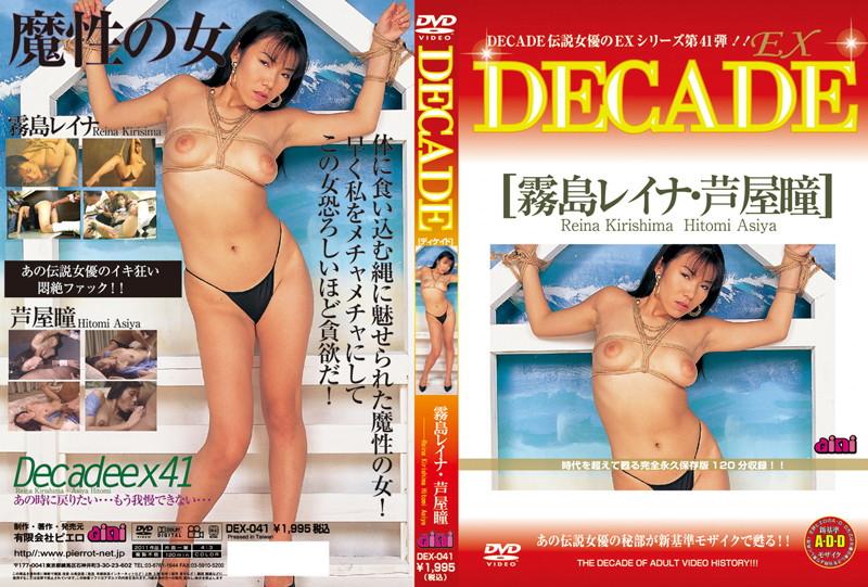 [DEX-041] DECADE EX 41 芦屋瞳 ピエロ