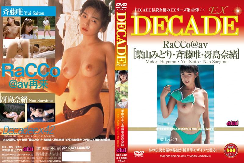 [DEX-042] DECADE EX 42 DEX 冴島奈緒