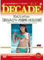 DECADE EX 42 �ջ��ߤɤ� ��ƣͣ �������